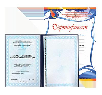 sertificat-udostoverenie