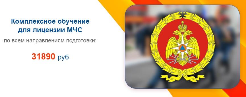 Комплексное обучение для лицензии МЧС по всем направлениям подготовки: 31 890 руб