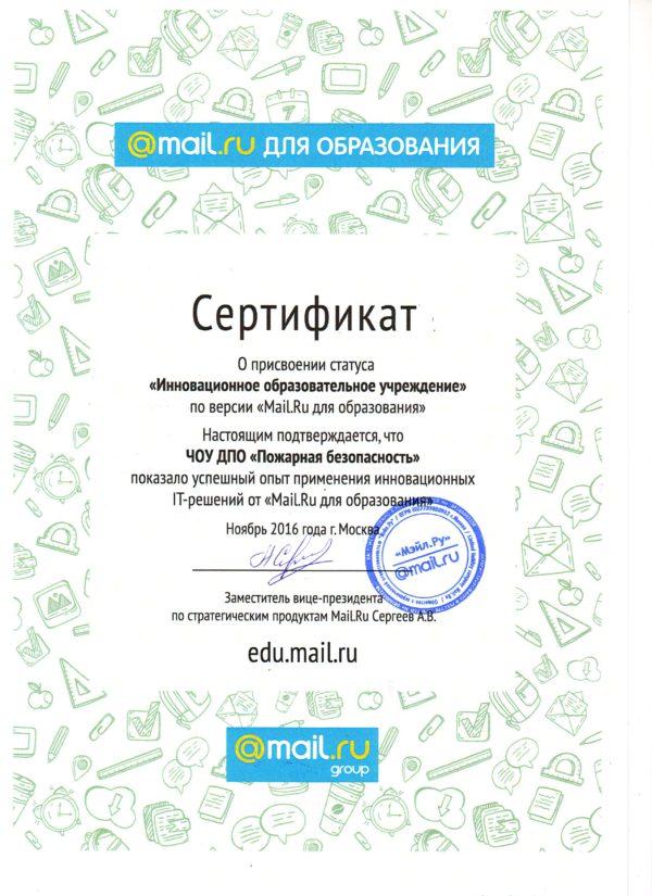 sertifikat_mail