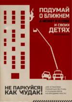 ne-parkujsya