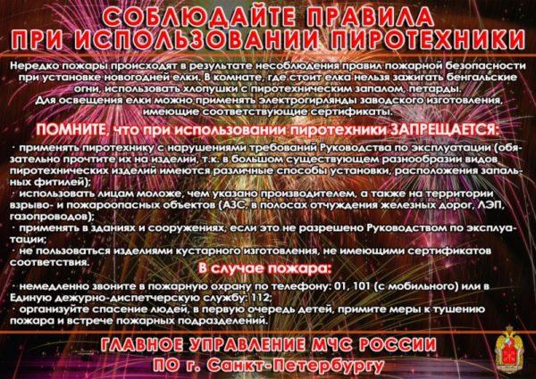 Правила использования пиротехники ГУ МЧС по Санкт-Петербургу, ЧОУ Пожарная безопасность