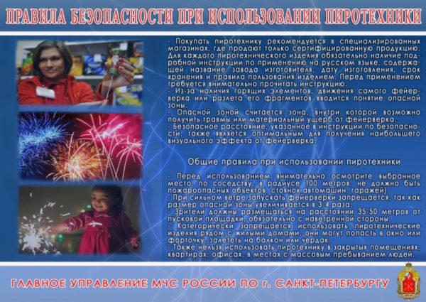 Безопасность при ипользовании пиротехники Санкт-Петербург, МЧС, ЧОУ Пожарная безопасность