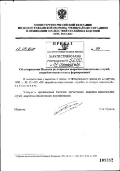 Порядок регистрации АСФ-1
