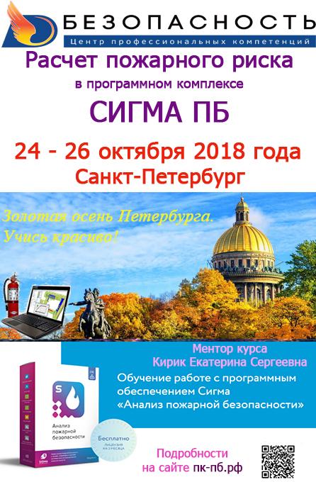112-сигма_октябрь