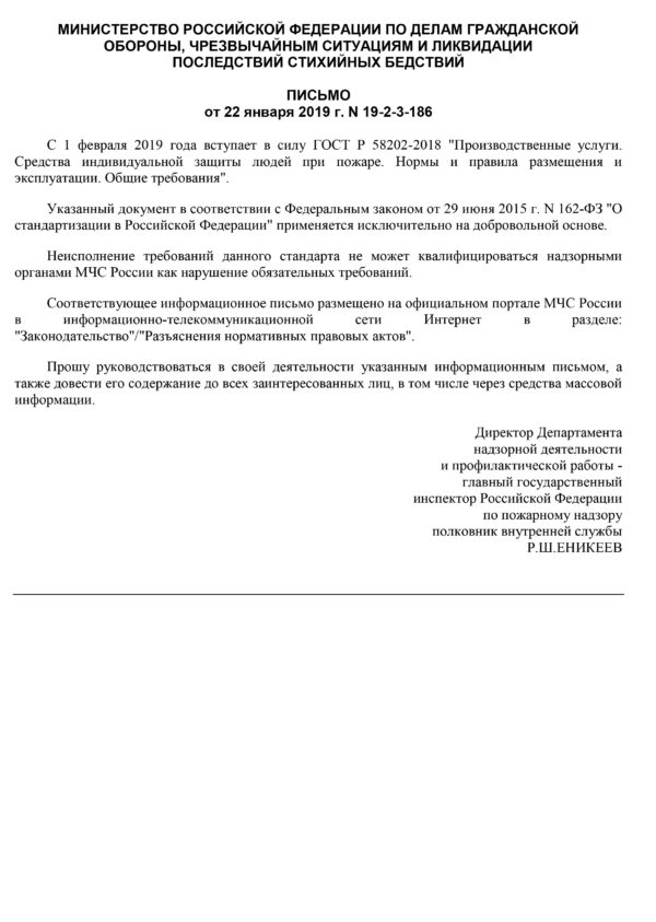 МЧС России от 22.01.2019 N 19-2-3-186<