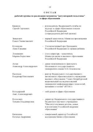 Состав РГ в сфере образования-001