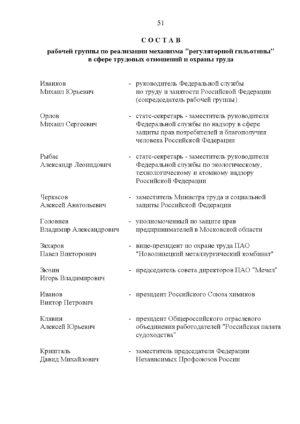 Состав РГ в сфере охраны труда-001