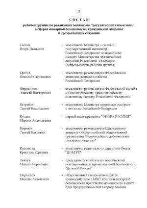 Состав РГ в сфере пожарной безопасности ГО и ЧС-001