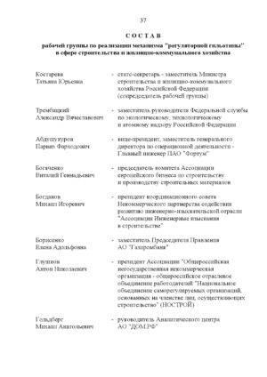 Состав РГ в сфере строительства и ЖКХ-001