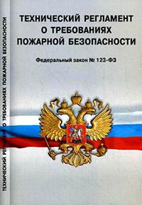 Теxнический регламент ЧОУ Пожарная безопасность pk-pb.ru