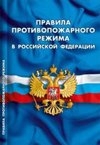 Правила противопожарного режима в РФ читать скачать