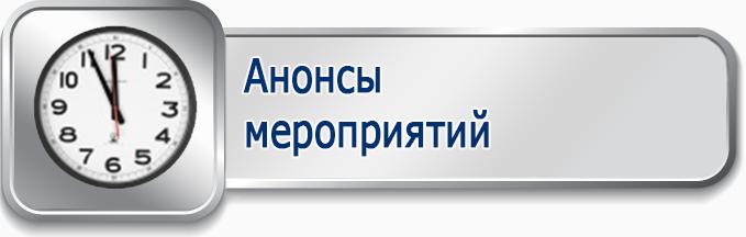 """Анонсы семинаров ЧОУДПО """"Пожарная безопасность"""""""