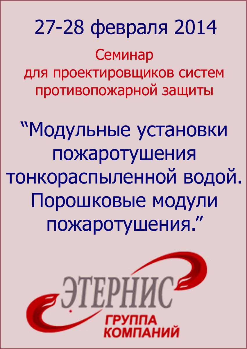 Семинар ЭТЕРНИС