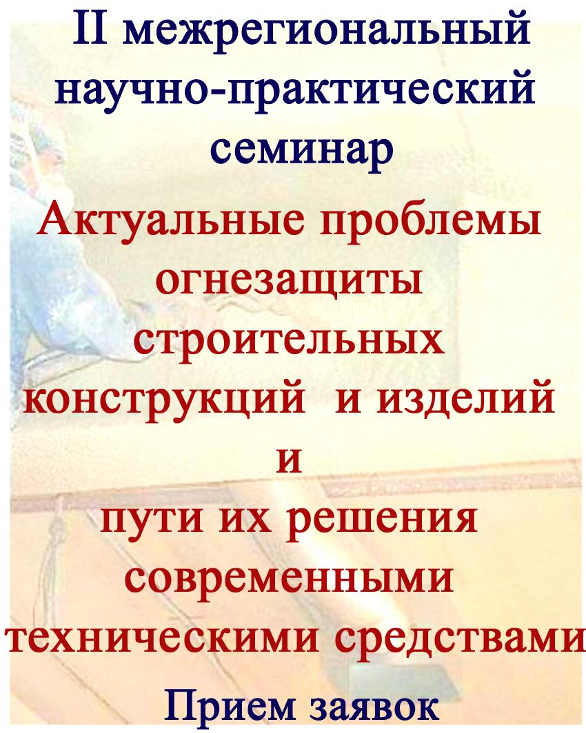Семинар огнезащита в Санкт-Петербурге