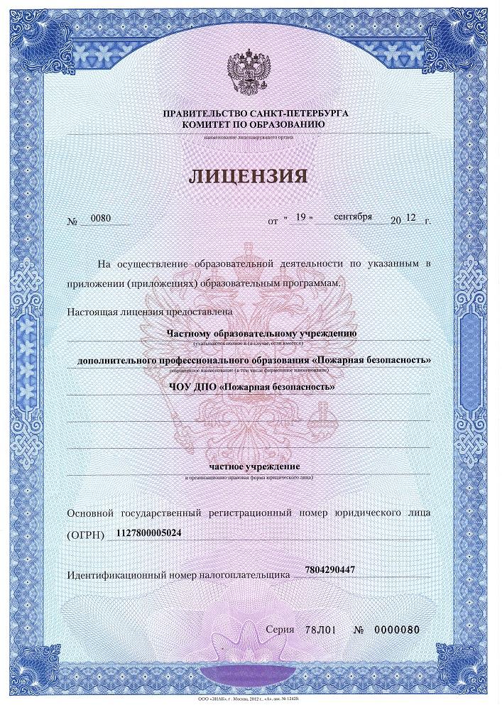 аккредитация специалиста в области пожарной безопасности