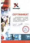 Сертификат пользователя программ Сигма ПБ