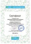 """Сертификат """"Mail.ru Образование"""""""