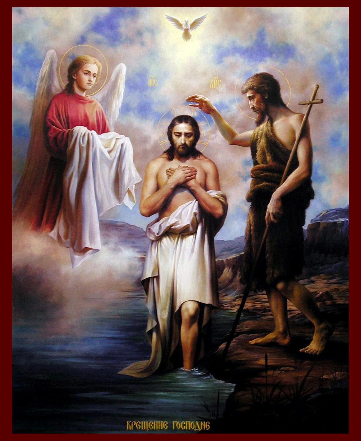 """Открытка """"Крещение"""""""