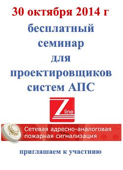 """Семинар z-line в ЧОУ """"Пожарная безопасность"""""""
